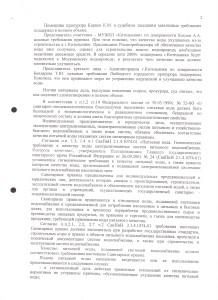 Приложение 27