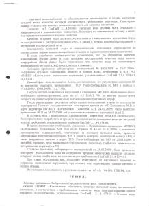Приложение 28