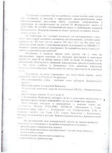 ПРИЛОЖЕНИЕ 8-1