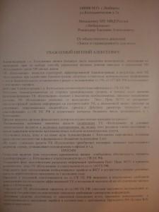 Обращение в МУ МВД по УК Котельники